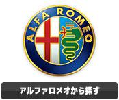 alfaromeo 中古タイヤ 埼玉