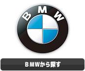 bmw 中古タイヤ 埼玉