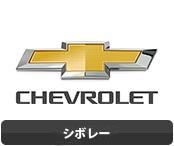 chevrolet 中古タイヤ 埼玉
