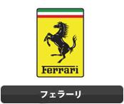 ferrari 中古タイヤ 埼玉
