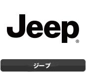 jeep 中古タイヤ 埼玉
