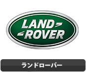 landrover 中古タイヤ 埼玉