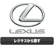 lexus 中古タイヤ 埼玉