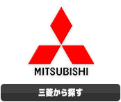 mitsubishi 中古タイヤ 埼玉
