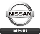 nissan 中古タイヤ 埼玉