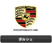 porschei 中古タイヤ 埼玉