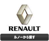 renault 中古タイヤ 埼玉