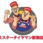 有限会社新湊タイヤ商会